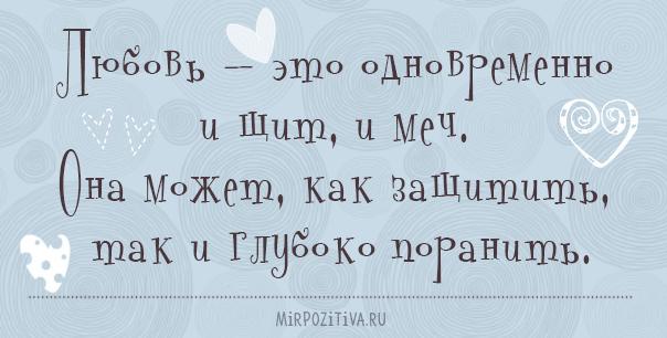 Ljubavni izlasci citiraju izreke