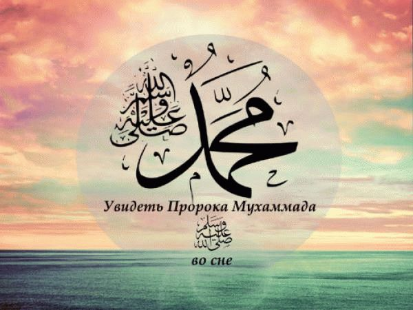 Мусульманский сонник ибн сирина в алфавитном порядке